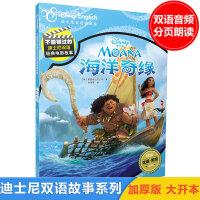 海洋奇缘书中英文双语版 英语绘本小学三四年级课外阅读书籍 不能错过的迪士尼经典电影故事书 6-12周岁儿童读物 大开本