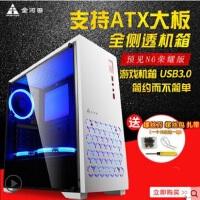 【支持礼品卡】金河田 预见N6荣耀版台式电脑全侧透主机箱ATX游戏办公水冷机箱
