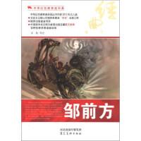 新(百种图书)中华红色教育连环画(手绘本)农推-邹前方 朱帆 等 绘 9787531049326