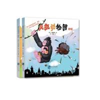 疯狂动物园:越狱+团聚(套装共2册)