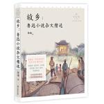 故乡:鲁迅小说杂文精选(成长读书课:名师导读美绘版)