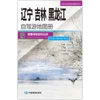 中国分省自驾游地图册系列-辽宁、吉林、黑龙江自驾游地图册