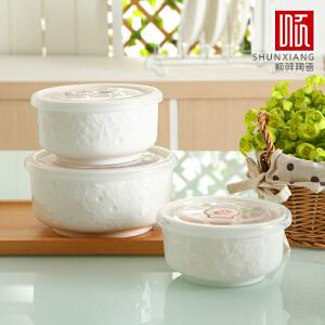 W顺祥浮雕保鲜碗3件套(一抹金艳)