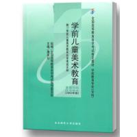 自考教材 00396 学前儿童美术教育 2003年版 屠美如 东北师范大学出版社