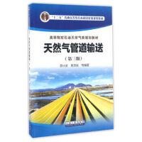 天然气管道输送(第3版)/高等院校石油天然气类规划教材 9787518314430