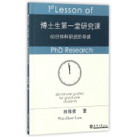 博士生**堂研究课(60分钟科研进阶导读)