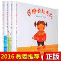 蒲蒲兰绘本馆 莎娜系列全4册 莎娜的雪火车+莎娜的红毛衣+好饿的小白熊+神奇的蓝色水桶 坐火车,逛一逛 3-4-5-6岁儿童绘本图