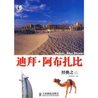 【二手书8成新】迪拜 阿布扎比经典之旅 墨刻编辑部 人民邮电出版社