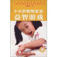 3~6岁聪明宝宝益智游戏(仅适用PC阅读)