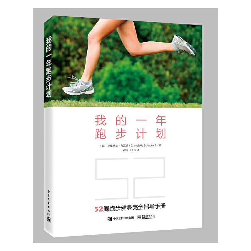 我的一年跑步计划 一个完美的一年52周的跑步健身计划!书中提供详细的12周训练方案。12周后让你勇敢迈出跑步*步,实现长跑梦想。