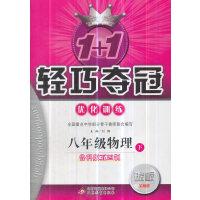 1+1轻巧夺冠优化训练:八年级物理(下)・鲁科版(五四)2019春