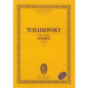 柴科夫斯基哈姆雷特(幻想序曲Op67总谱)/全国音乐院系教学总谱系列