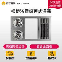 【苏宁易购】松桥浴霸(MAZUBA) CC-26C02 吸顶式浴霸 自动温控保护嵌入式安装