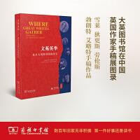 文苑英华――来自大英图书馆的珍宝 上海图书馆 大英图书馆 编 商务印书馆