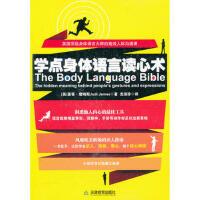 【二手书8成新】学点身体语言读心术 [英]茱蒂•詹姆斯 ,龙淑珍 9787530965559