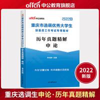 中公教育2020重庆市选调优秀大学生到基层工作考试:历年真题精解申论