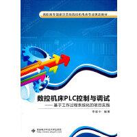 数控机床PLC控制与调试――基于工作过程系统化的项目实践(高职)