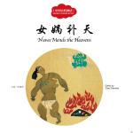 幼学启蒙丛书――中国古代神话3 女娲补天(中英对照)