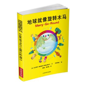 地球就像旋转木马 彭懿老师译作!地球是有生命的。为了保护地球,我们每个人能做些什么?