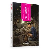 印象中国・历史活化石・传统手工艺
