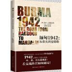 缅甸1942:从仰光到曼德勒
