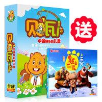 正版早教DVD光盘幼儿贝瓦小小兔儿歌儿童歌谣动画卡通视频DVD碟片
