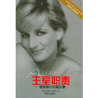 【旧书二手书8新正版】 王室职责――管家眼中的戴安娜/译林传记译丛 9787806577967