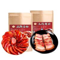 �Q�N�x五花腊肉400g袋+麻辣香肠400g袋四川腊肉腊肉咸肉熏肉组合装