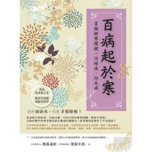 【现货】百病起於寒 进口港台原版繁体中文书籍