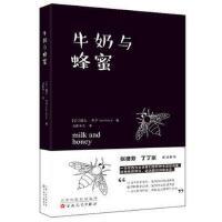 【旧书二手正版8成新】牛奶与蜂蜜 露比考尔者山鲁米儿 9787530657416 百花文艺出版 2017年版