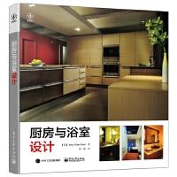 厨房与浴室设计