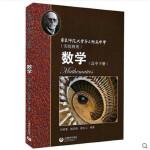 数学(高中下册)(华师大二附中实验班用)新版