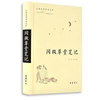 阅微草堂笔记(古典名著普及文库)