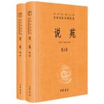 说苑(中华经典名著全本全注全译・全2册)
