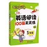 2019新版 每日15分钟 小学英语阅读100篇天天练 5年级 五年级 外文出版社 9787119106847