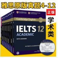 官方正版 IELTS雅思考试剑桥雅思真题4-12 共9本 雅思真题456789101112 送超值视频课件资料 包邮