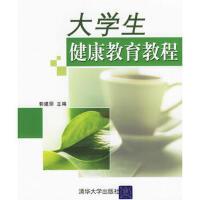 【二手书8成新】大学生健康教育教程 郭建丽 清华大学出版社