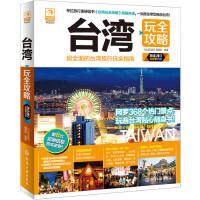 【二手书8成新】台湾玩全攻略 《玩全攻略》编辑部 化学工业出版社