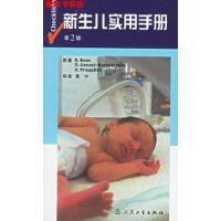 【旧书9成新】【正版现货包邮】新生儿实用手册第2版,黄中 ,人民卫生出版社,9787117063067