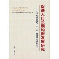 【二手书8成新】促进人口长期均衡发展研究:人口发展战略与规划研究报告之二 国家人口和计划生育委员会发展规划与信息司 9
