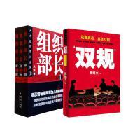 """组织部长123(全3册)+""""双规""""(全4册)"""