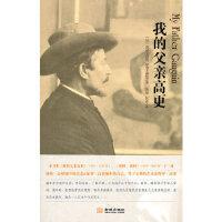 [二手旧书9成新],我的父亲高更,保拉・高更(Gauguin.B.)、保罗・高更(Gaugu,978780251819