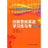 创新思维英语学习练与考(第三册)附赠MP3光盘一张