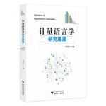 计量语言学研究进展
