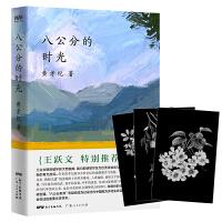 """八公分的时光(王跃文特别推荐!当代中国南方乡村生态及社会变迁的文学样本。全彩手绘插图,随书附赠三张""""时光定格""""黑金明信"""