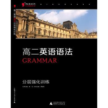 英语语法分层强化训练 高二 正版现货曹海英 9787549517770 大秦书店