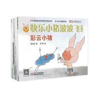快乐小猪波波飞・第2辑(全10册)《荷兰小猪》 《游艇小猪》 《蒲公英小猪》 《蚯蚓小猪》 《幸福树小猪》 《母亲节小