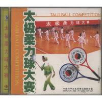 太极柔力球大赛VCD