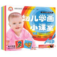 幼儿学画小课堂系列(套装6册)