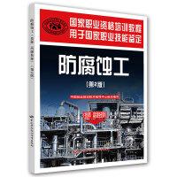 防腐蚀工(技师高级技师)(第2版)国家职业资格培训教程